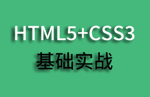html5-and-css3-basic-combat